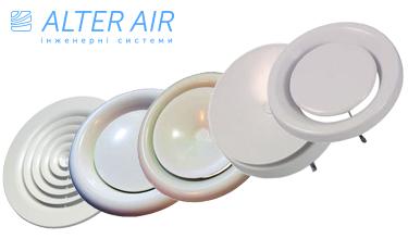Дифузори вентиляції від компанії Альтер Ейр