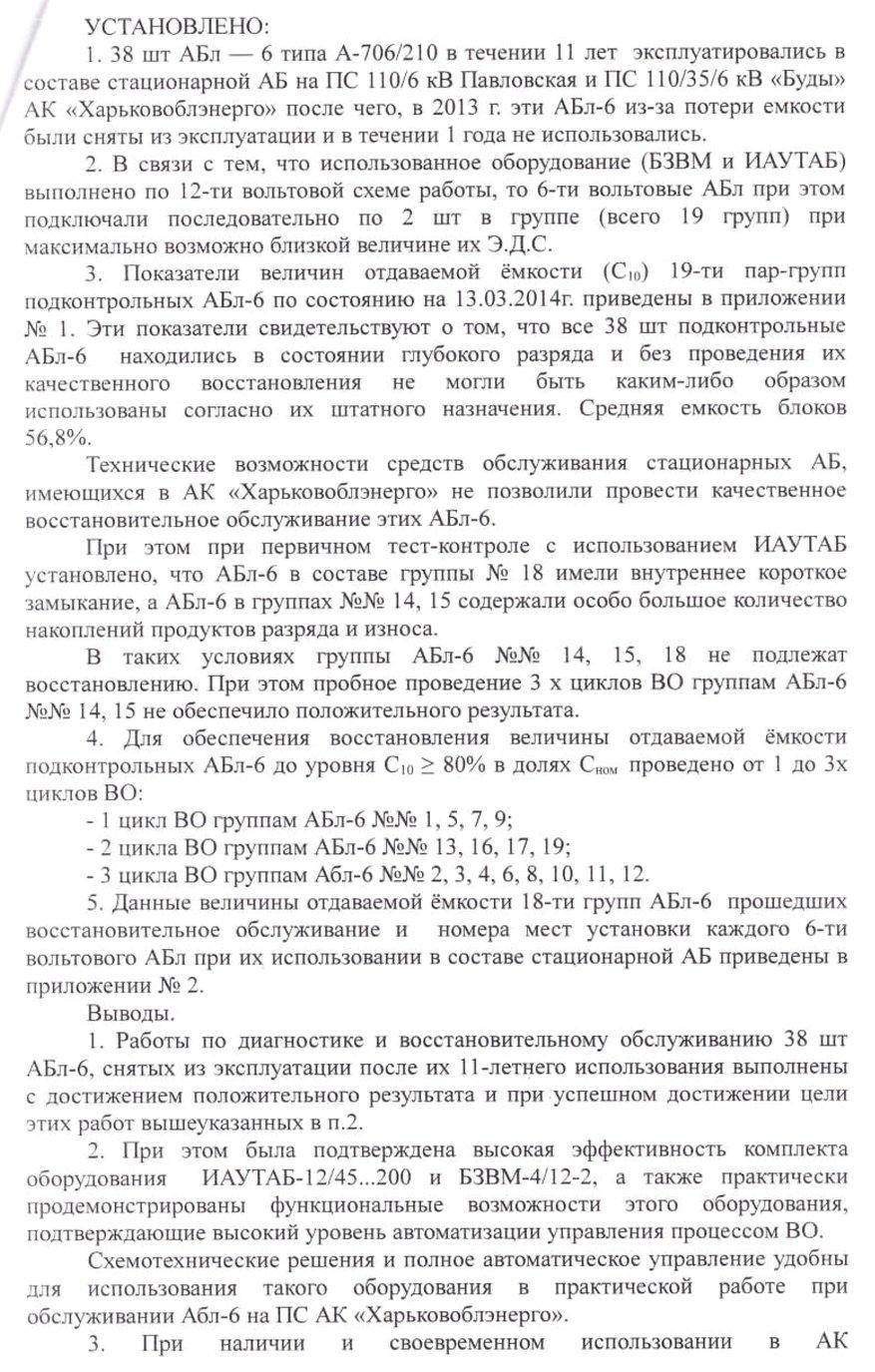 materialyi_akta-otchyota_2.jpg (877×1375)