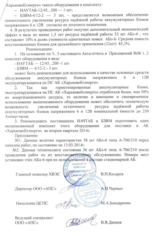 materialyi_akta-otchyota_3.jpg (877×1332)