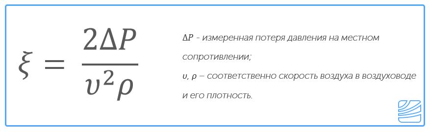 raschet-vent-vozduhovodov_(11).png (877×270)