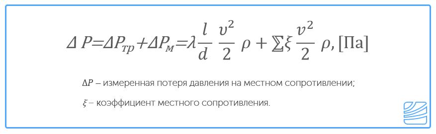raschet-vent-vozduhovodov_(2).png (877×270)