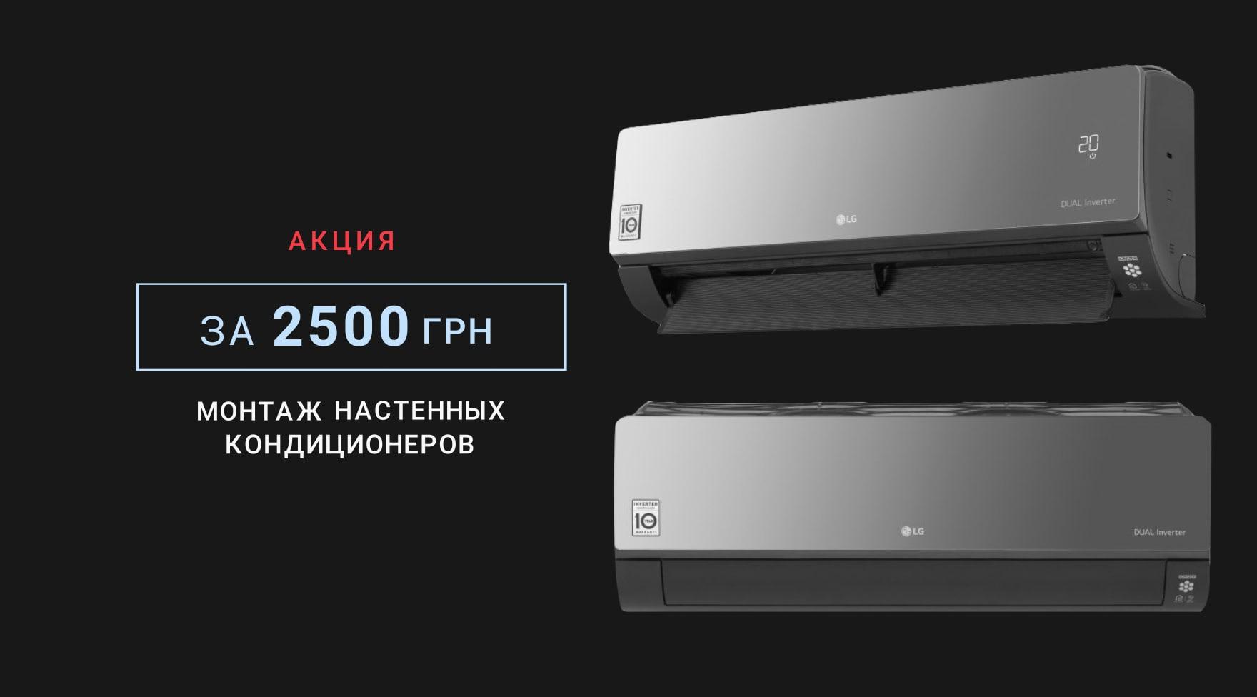 Монтаж настенных кондиционеров за 2500 грн.