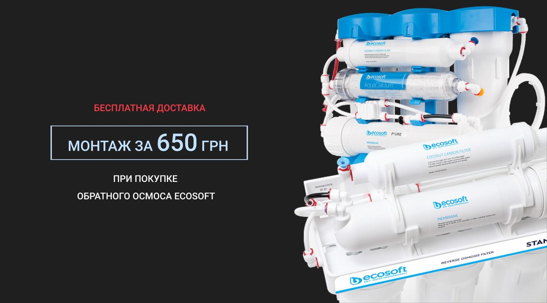 Бесплатная доставка + монтаж 650 грн + фильтры в подарок