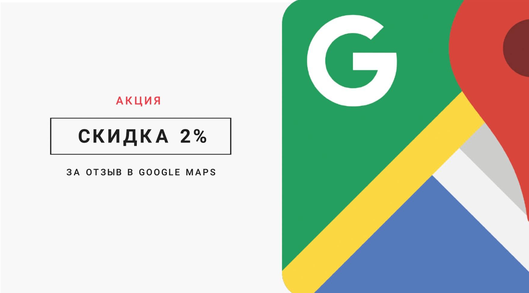 Скидка 2% за отзыв в Google Maps