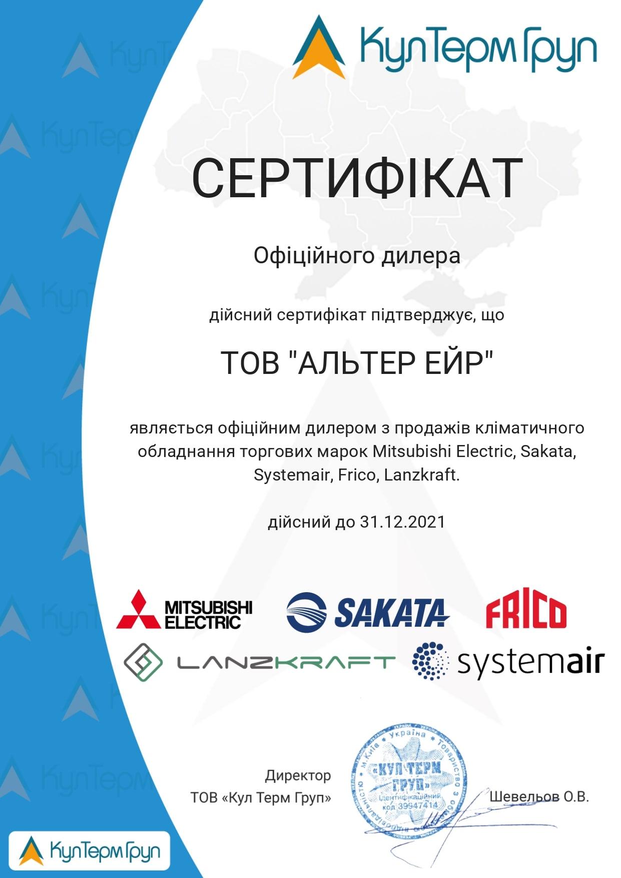 Сертификат официального дилера ME, Sakata, Systemair, Frico