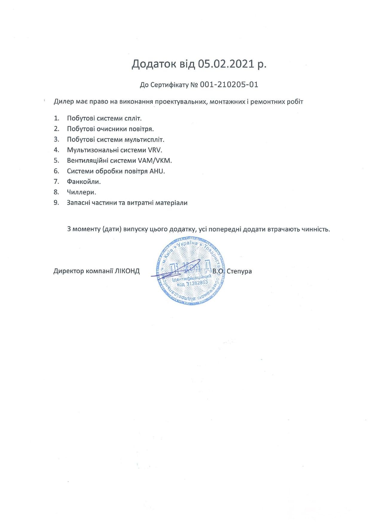 Дополнение к сертификату дилера Daikin