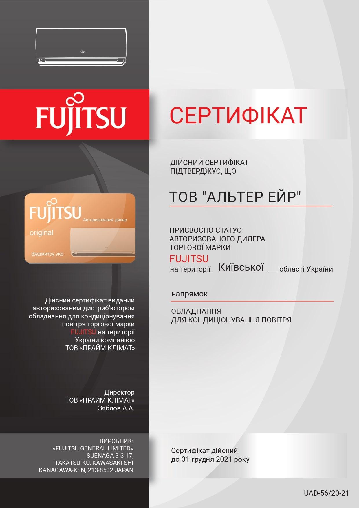Сертификат официального дилера Fujitsu