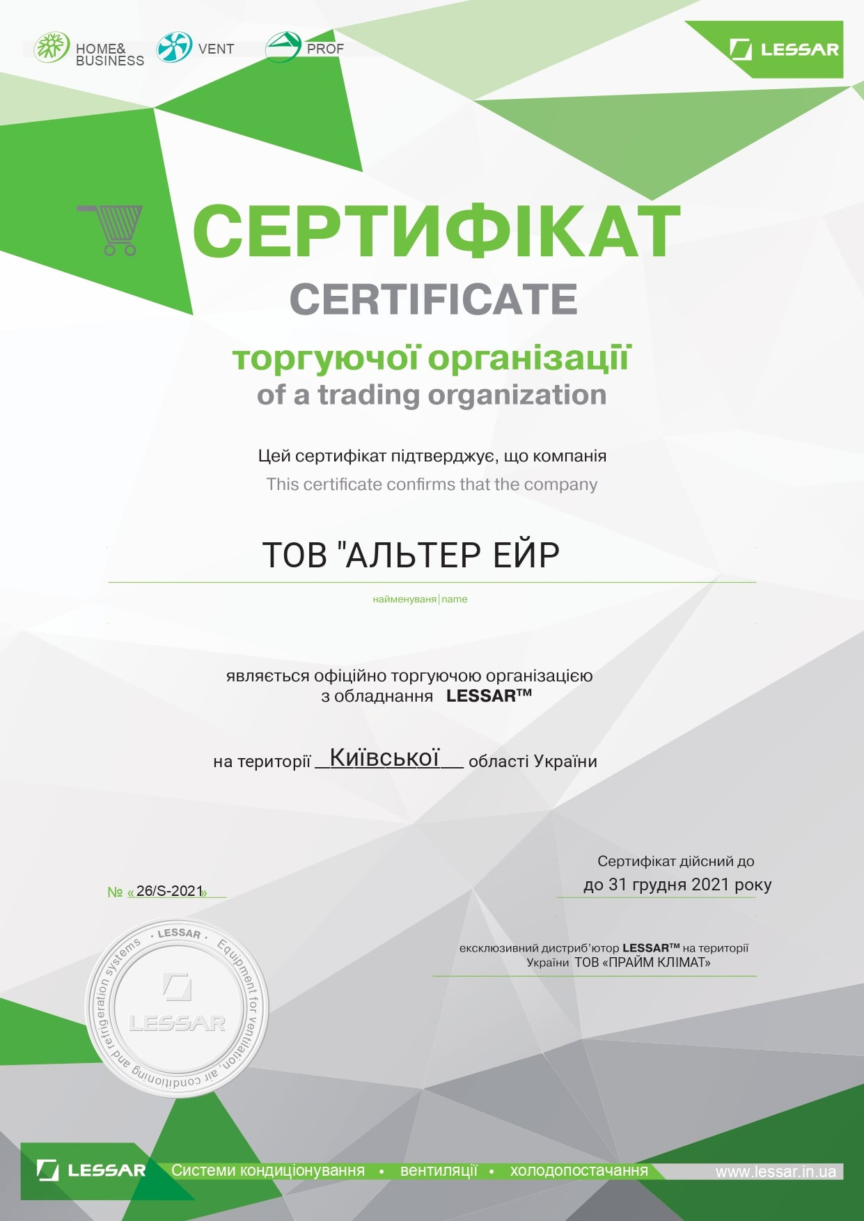 Сертификат официального дилера Lessar