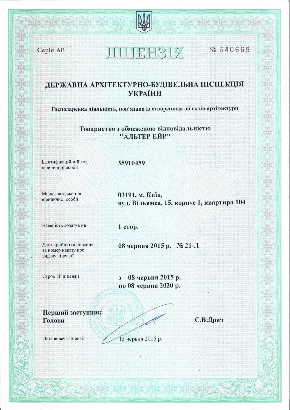 Лицензия на деятельность в сфере создания объектов архитектуры
