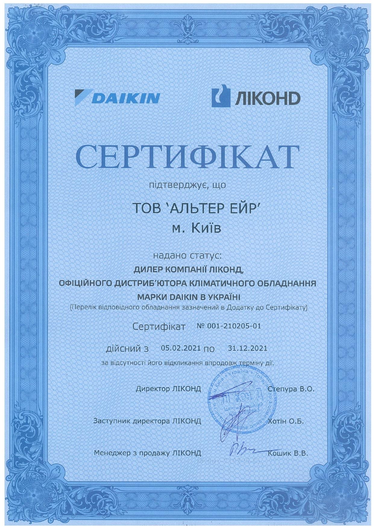 Cертификат официального дилера Daikin