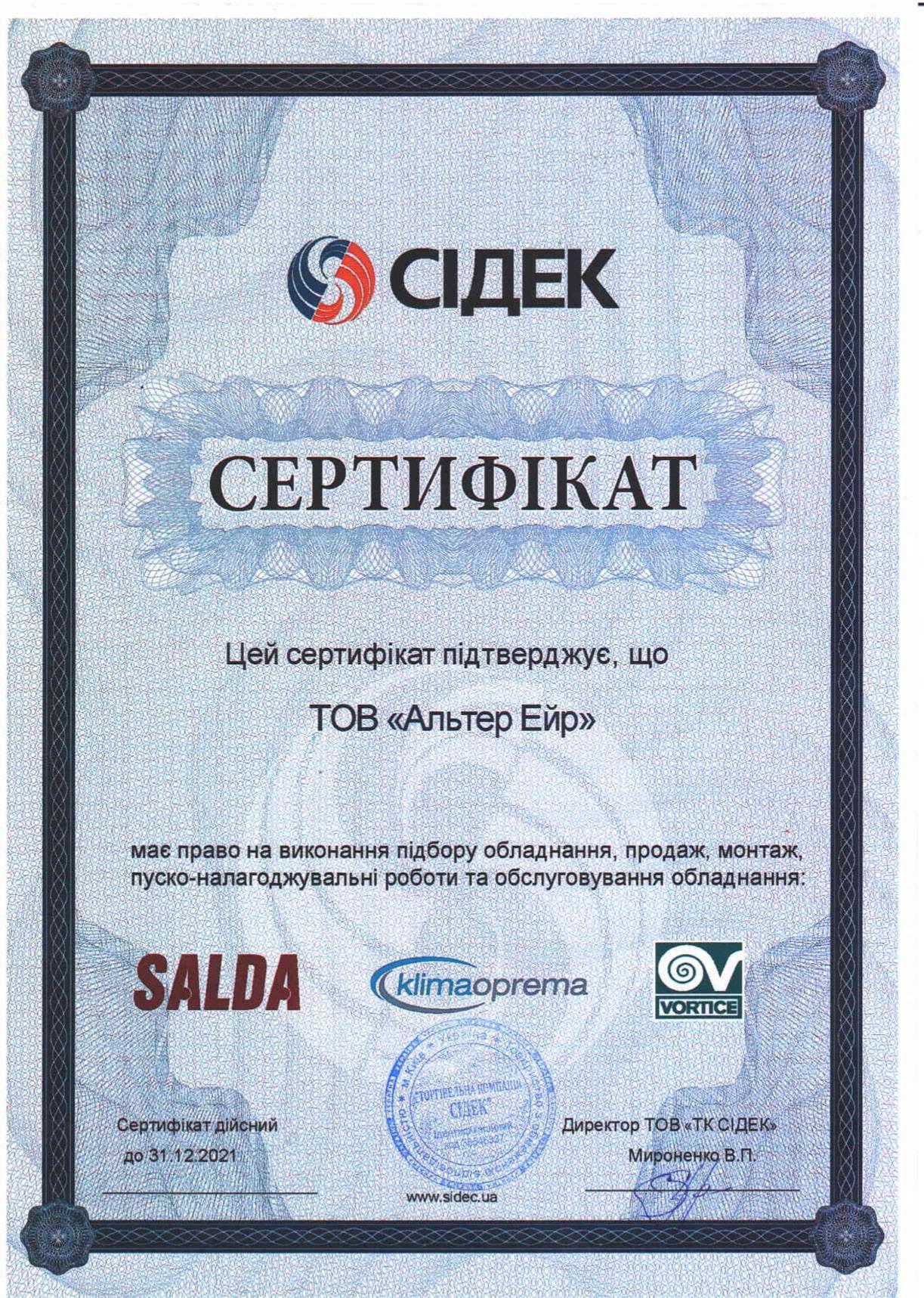 Сертификат официального дилера Salda, Vortice