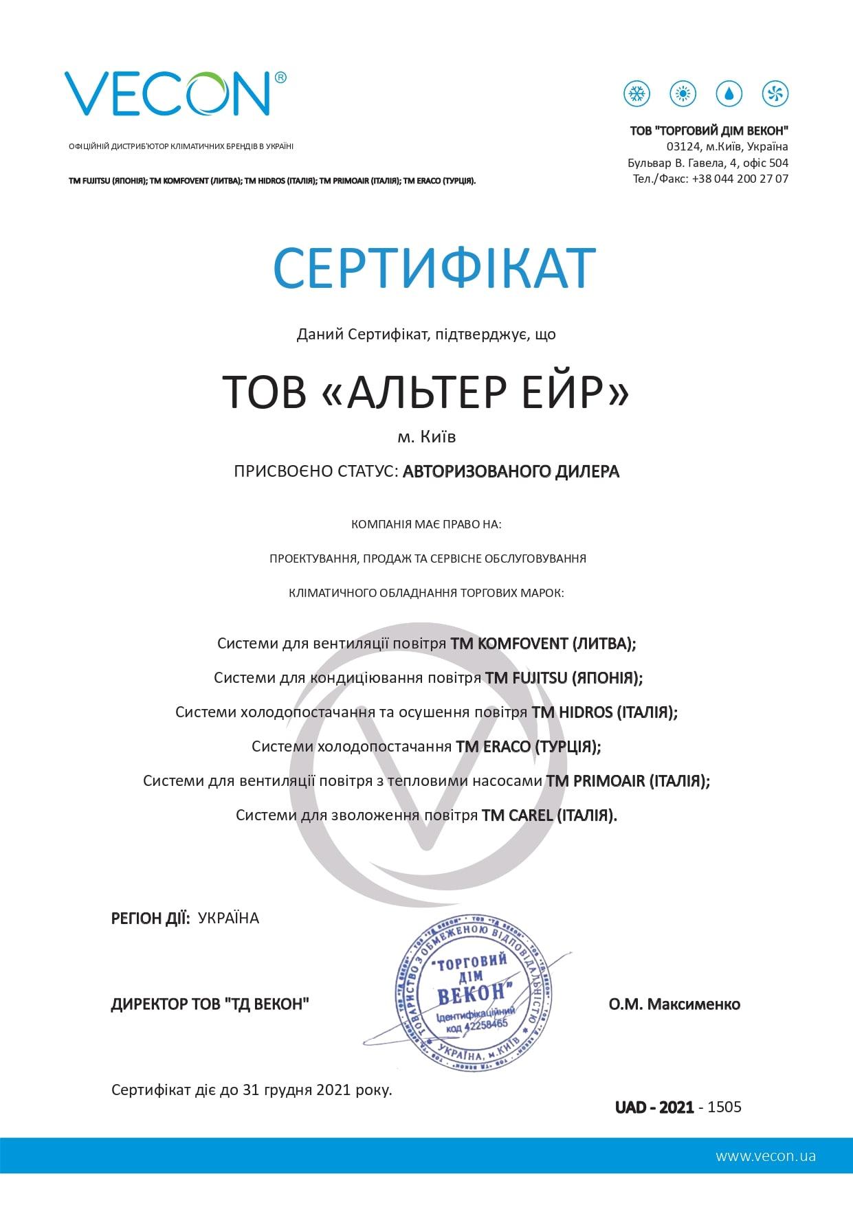 Сертификат официального дилера Komfovent