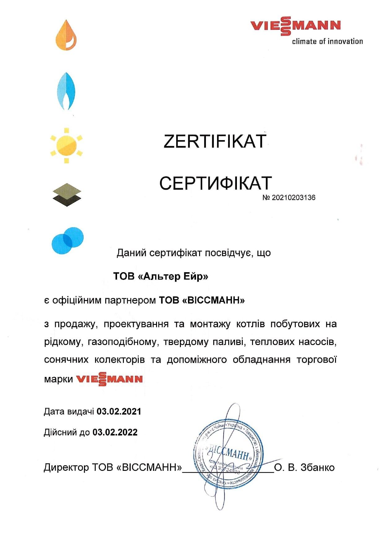 Сертификат официального дилера Viessmann