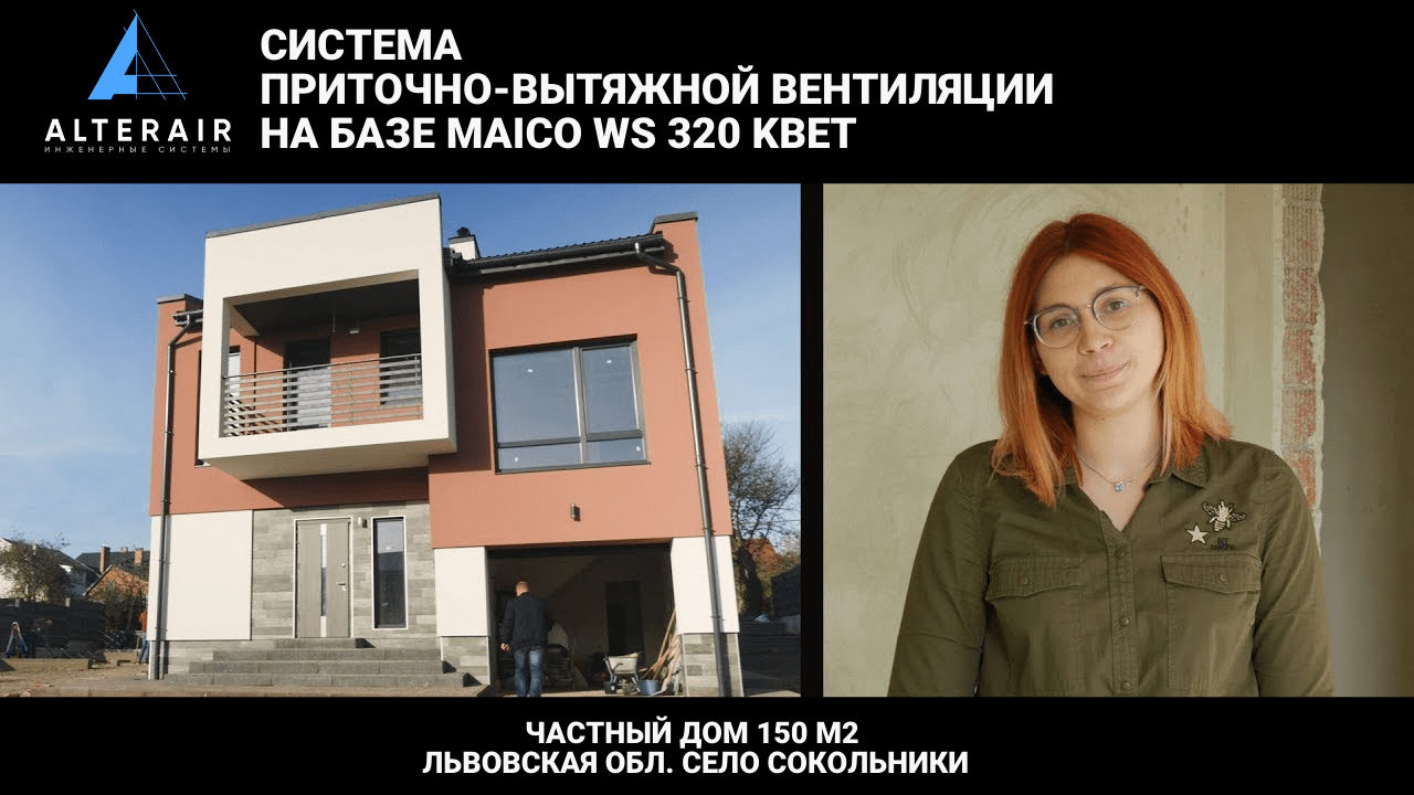 Видео с объекта с. Сокольники, Львовская обл.
