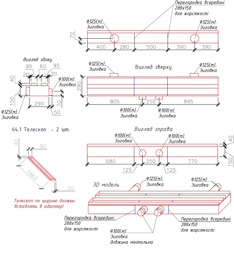 Пример деталировки по пленум-боксам для монтажников