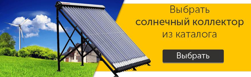 Каталог солнечных коллекторов