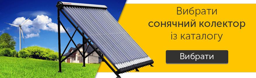 Каталог сонячних колекторів