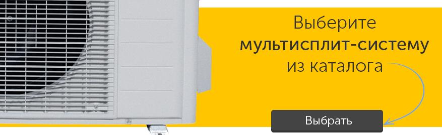 Выберите мульти-сплит-систему из каталога