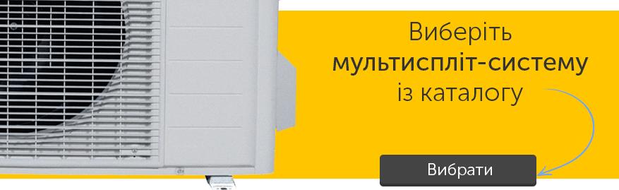 Замовте мульти-спліт-систему з каталогу