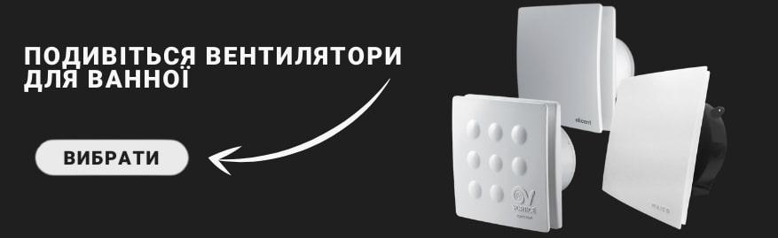 Вентилятори для ванної