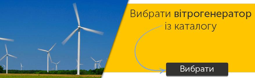 Каталог вітрогенераторів
