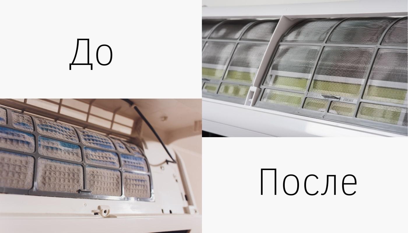 До/после чистки фильтра кондиционера