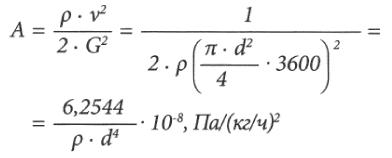 Формула розрахунку в системі опалення