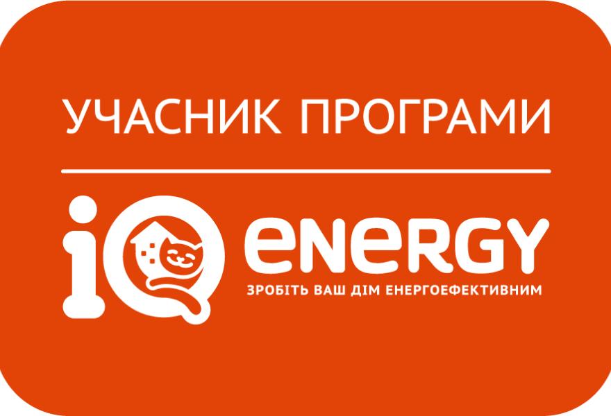 IQ Energy - як отримати компенсацію у 3000 євро?