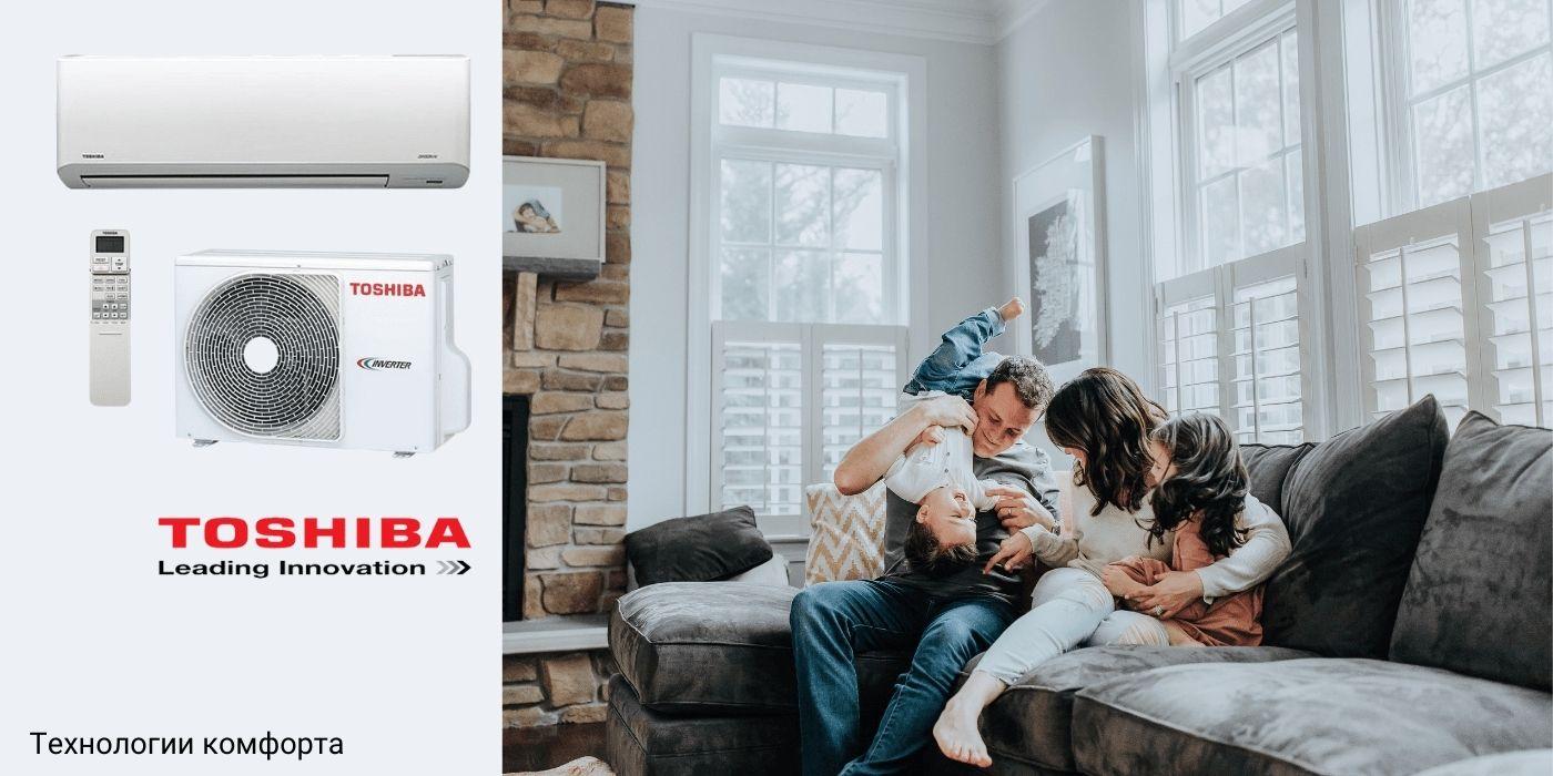 Інверторний кондиціонер Toshiba для будинку