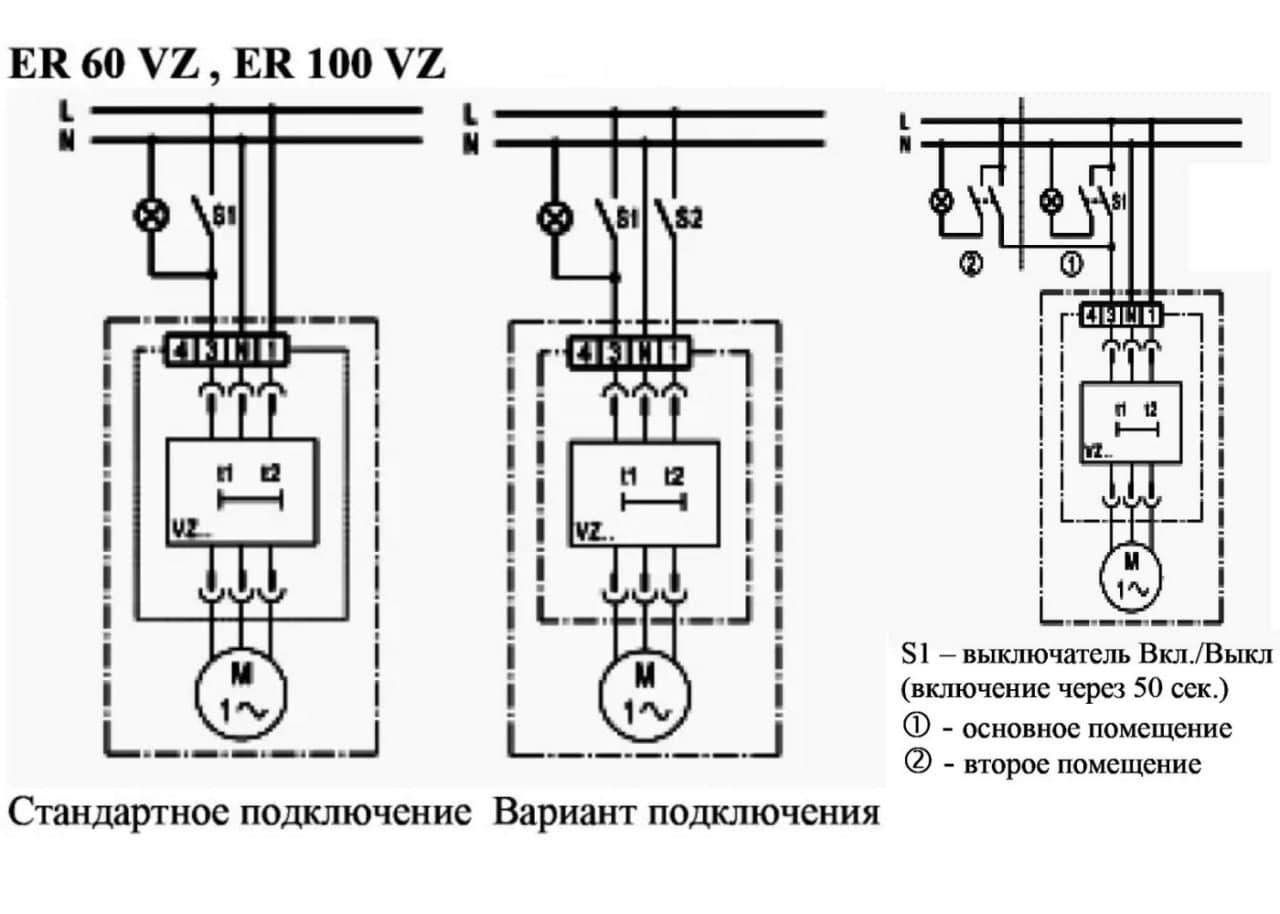 Схема: ER 100 VZ з підключенням основного і другого приміщення