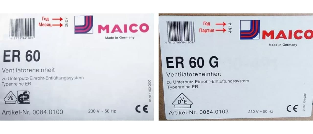 Пример наклейки на упаковке Мaico ER