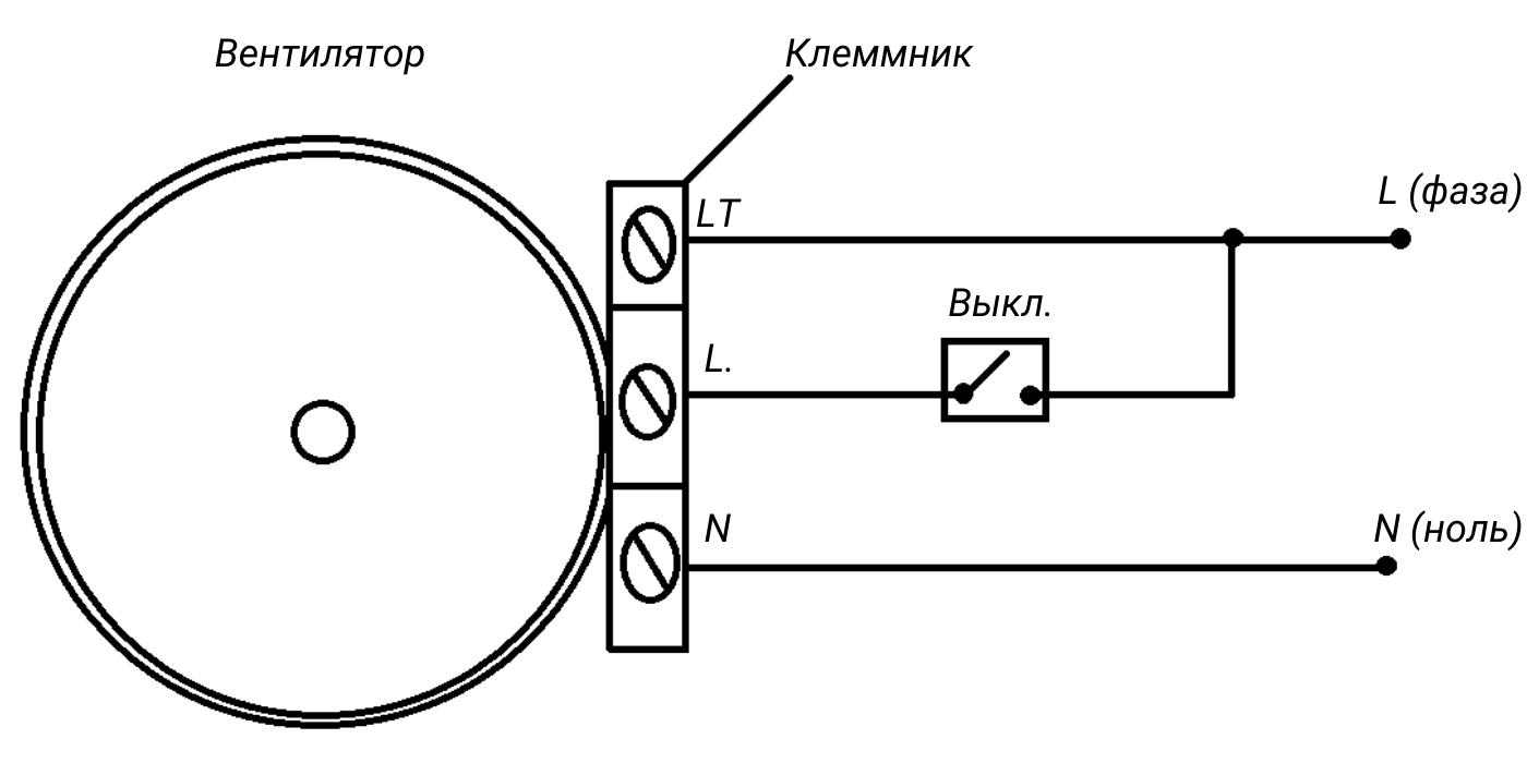 Подключение вентилятора с таймером выключения