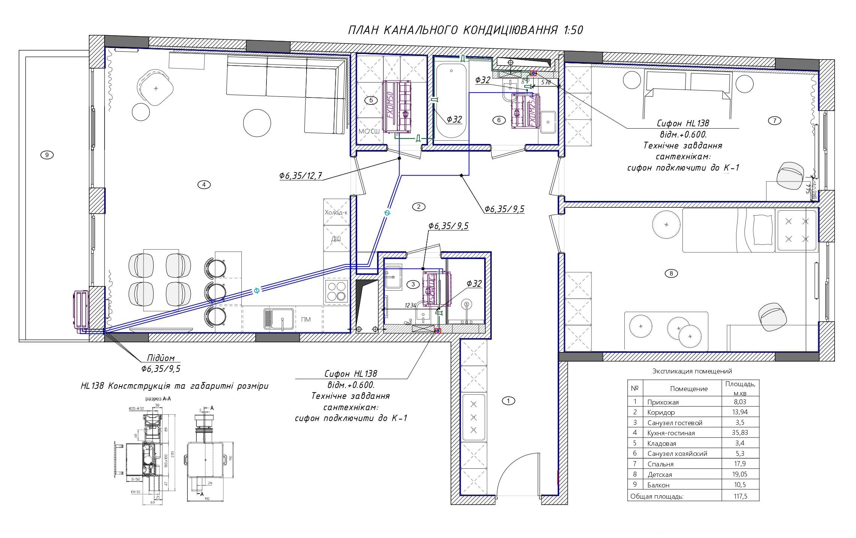 Канальное кондиционирование, чертеж 2 этажа