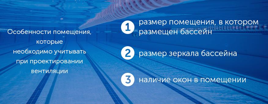 Особливості басейну, важливі при проєктуванні