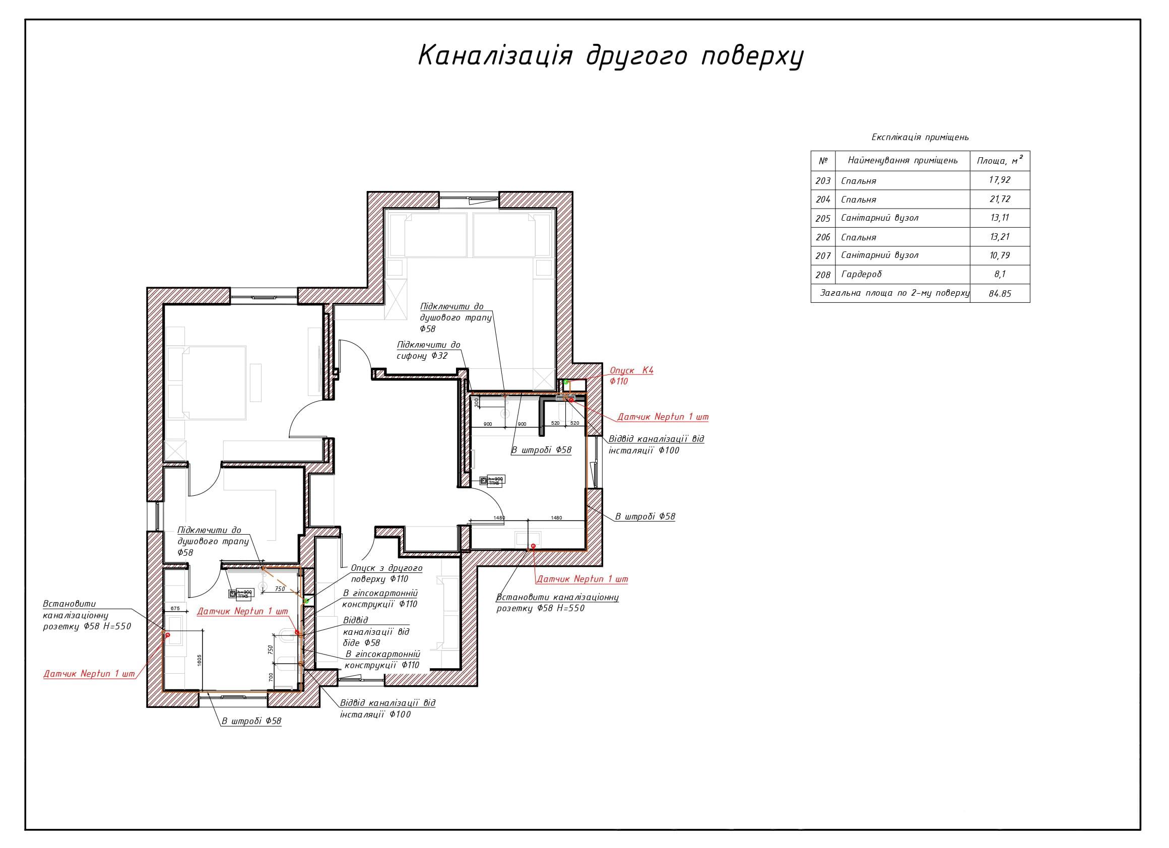 Приклад проєктування каналізації на 2 поверсі будинку