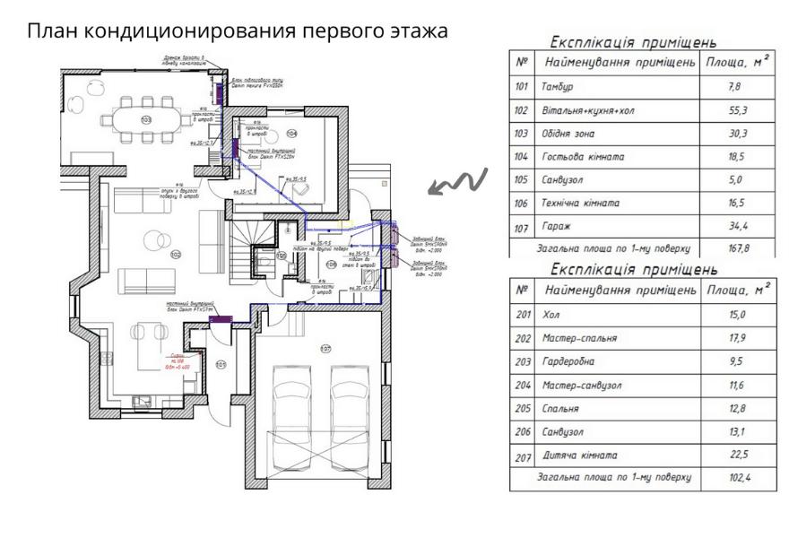 Чертеж системы кондиционирования на первом этаже
