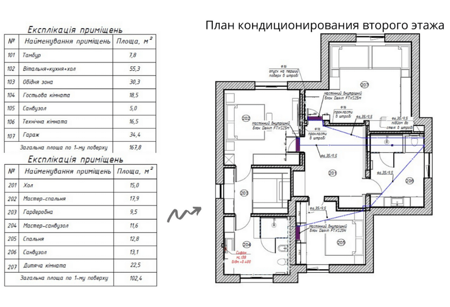 Чертеж системы кондиционирования на втором этаже