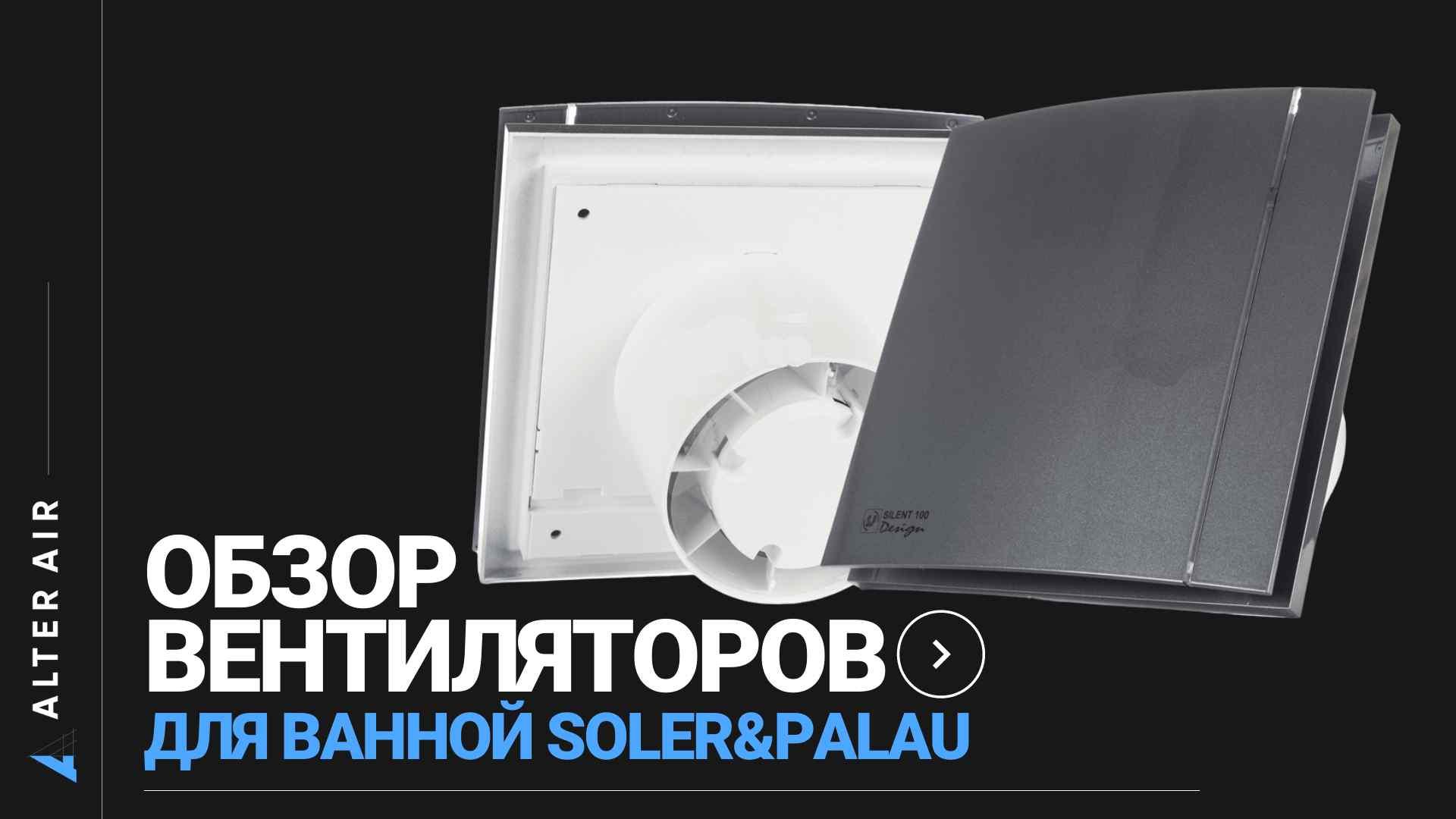 Чорний та сірий вентилятори для ванної Soler&Palau