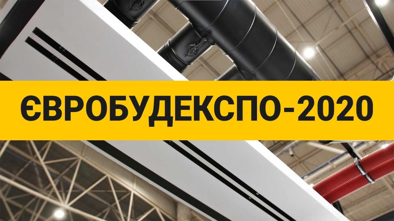 """Alter Air на выставке """"ЕвроБудЭкспо-2020"""" - что представляли и как прошло мероприятие"""