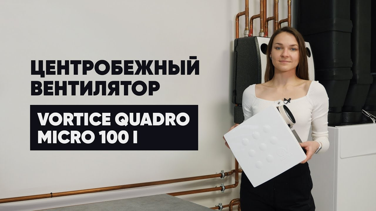 Центробежный вентилятор Vortice Vort Quadro Micro 100 I | Видеообзор от Альтер Эйр