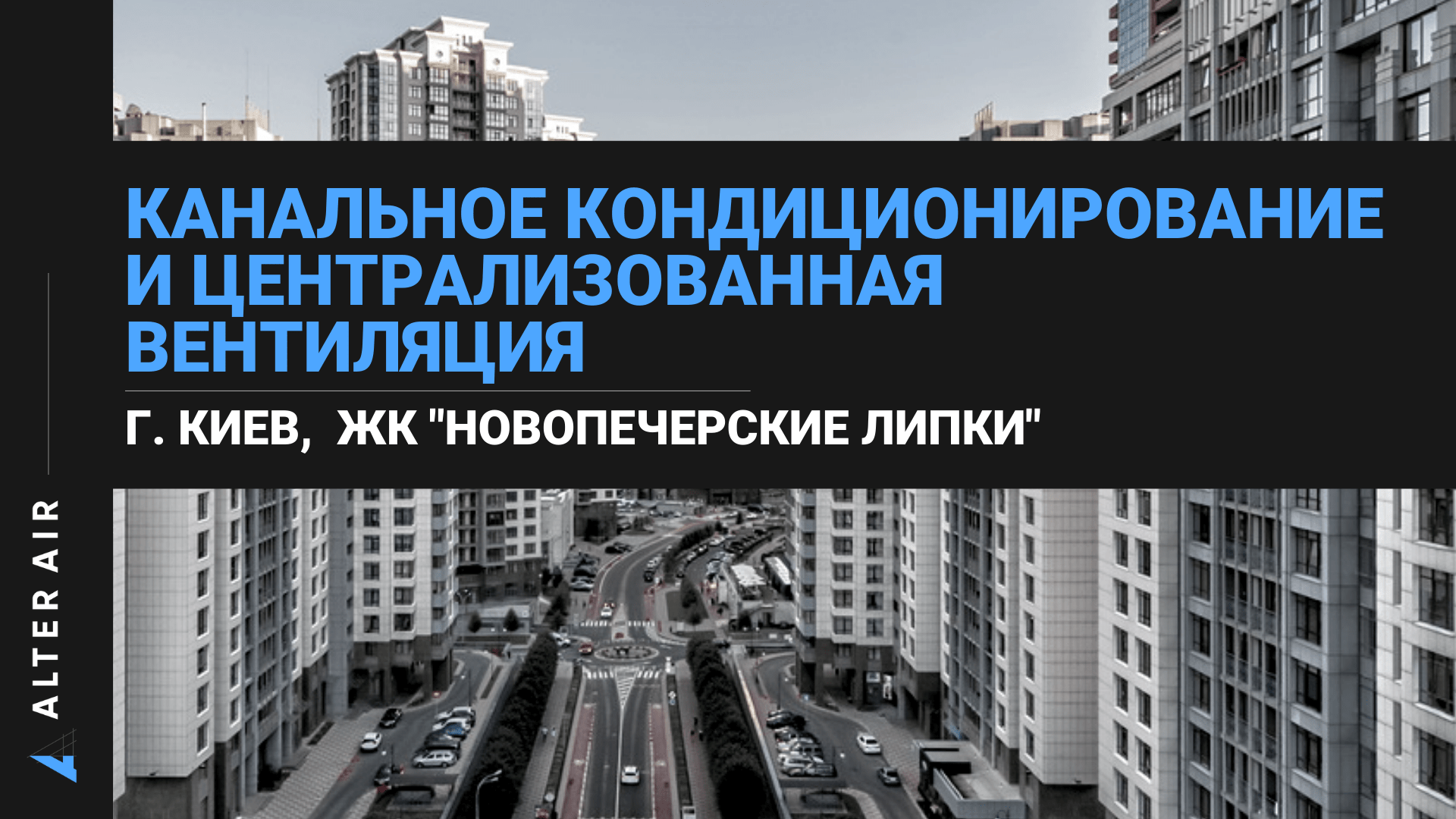 """Видеообзор реализованного объекта в ЖК """"Новопечерские Липки"""""""