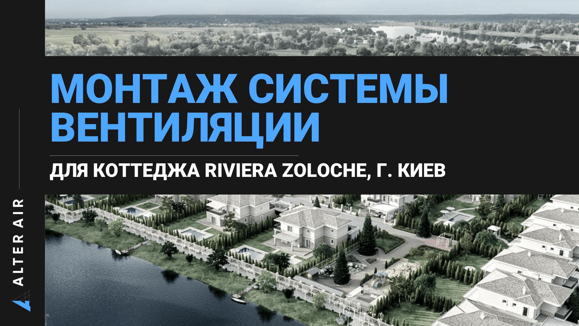 Видео с объекта коттеджный городок «Riviera Zoloche»