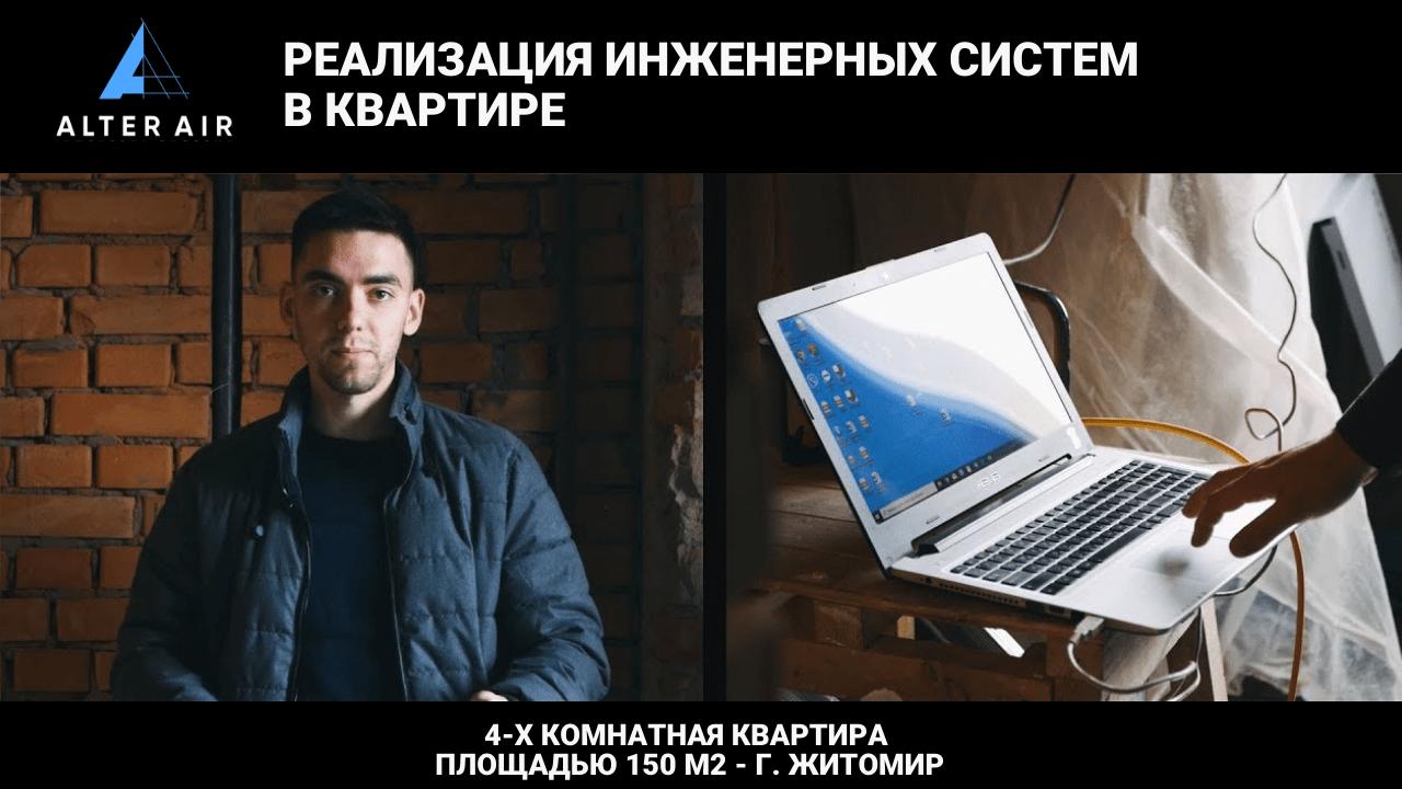 Реалізація інженерних систем в квартирі, м Житомир