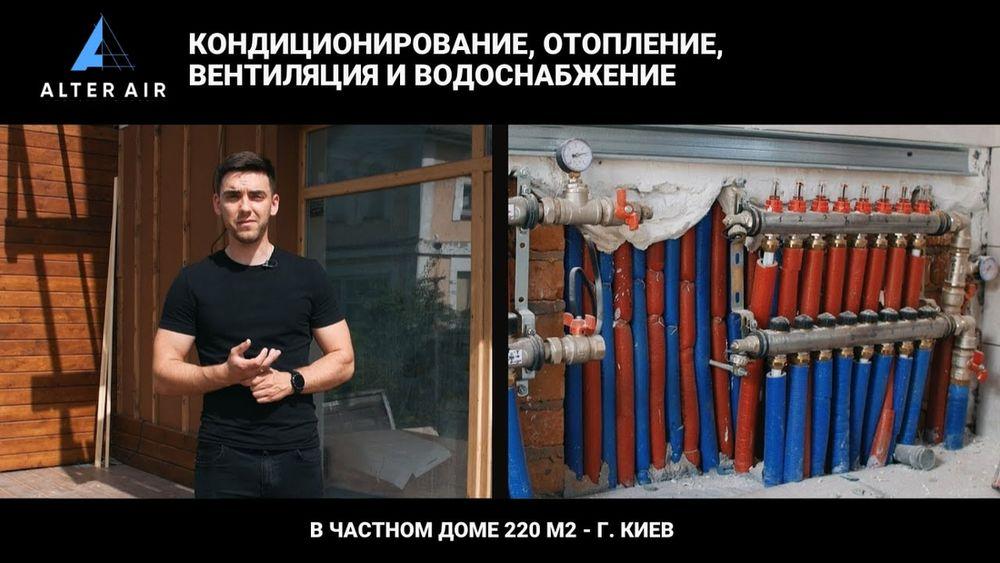 Кондиціювання, опалення, вентиляція та водопостачання у приватному будинку 220 м2 - м. Київ