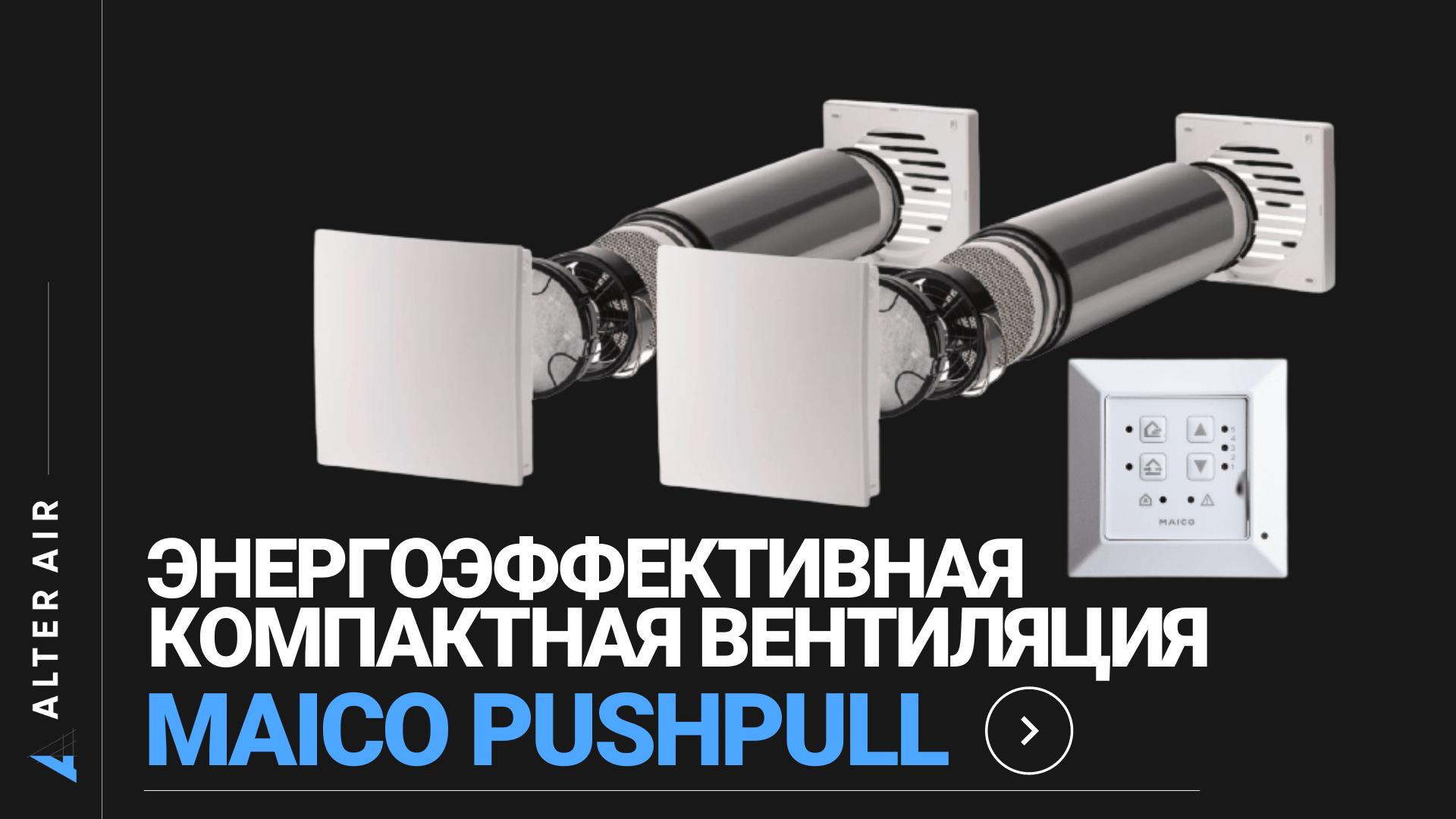 Maico PushPull (Германия) – компактная энергоэффективная вентиляция