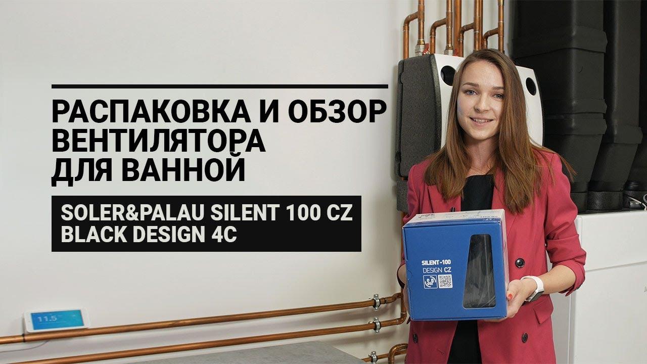 Распаковка и обзор вентилятора для ванной Soler&Palau Silent 100 CZ Black Design 4C от ALTER AIR