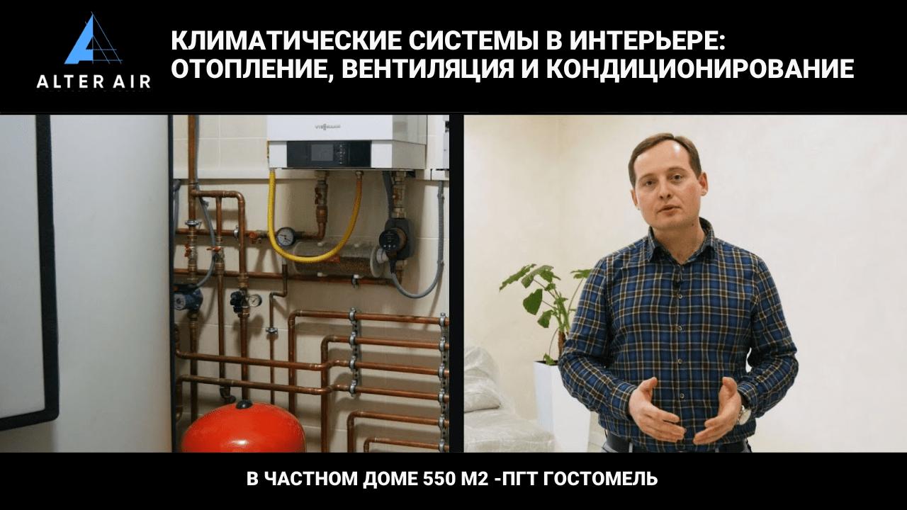 Кліматичні системи в інтер'єрі: опалення, вентиляція та кондиціювання у будинку, смт Гостомель