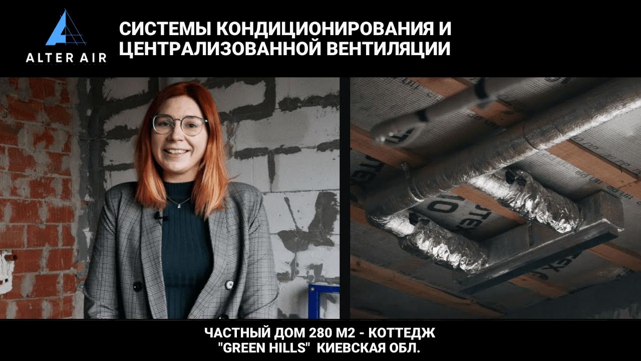 Видео с объекта Green Hills, Киевская обл.