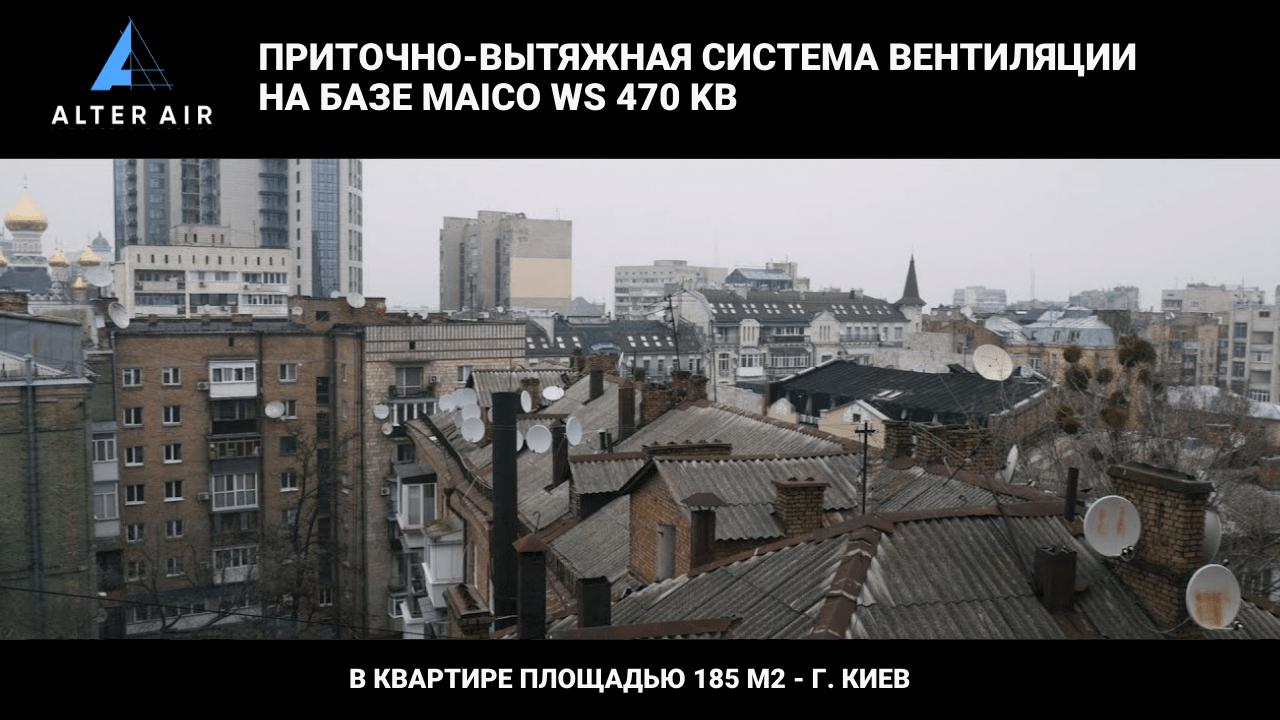 Припливно-витяжна система вентиляції у квартирі на базі Maico WS 470 KB, вул. Гоголівська, м. Київ