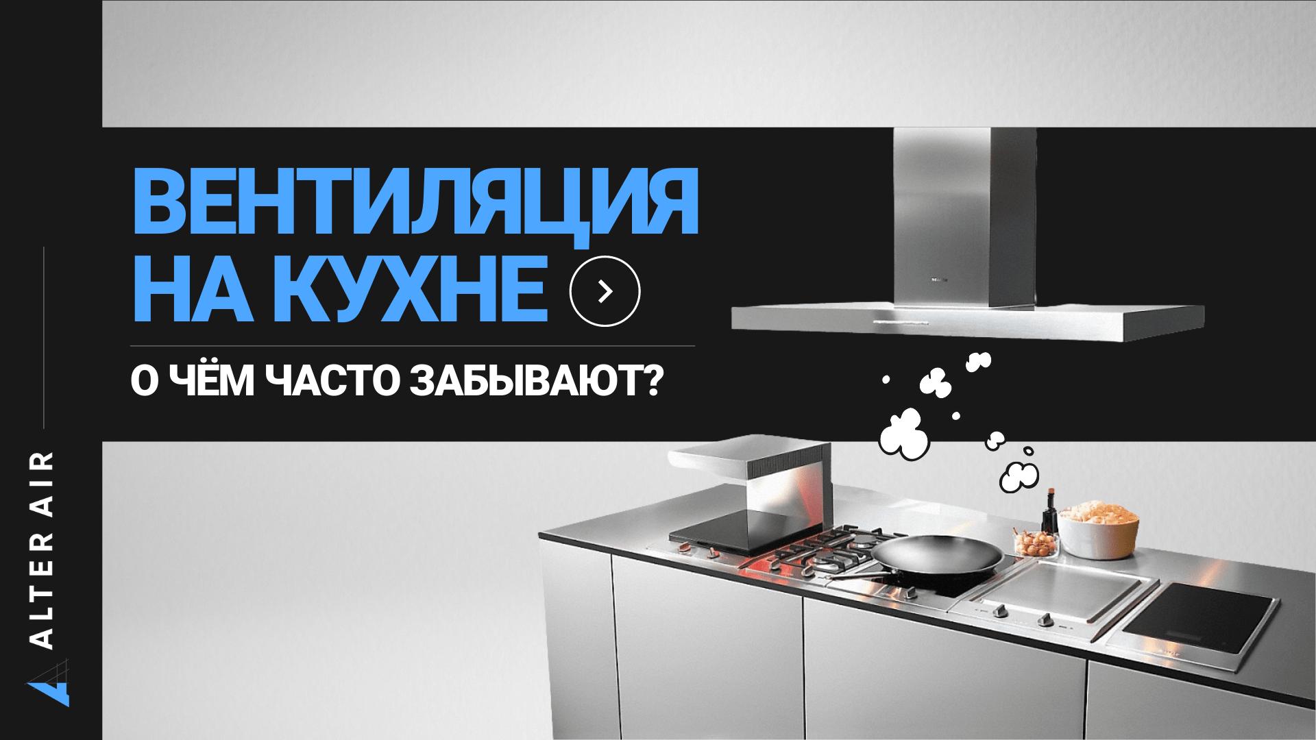 Как спастись от запахов на кухне или как сделать вентиляцию кухне правильной.